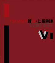 [精品betway 必威 宣传册]VI设计-上品装饰工程设计有限公司