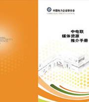 [精品betway 必威 宣传册]betway 必威必威体育登录-中国电力企业联合会