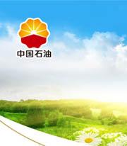 [精品betway 必威 宣传册]折页必威体育登录-中国石油天然气集团公司