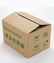 [包装盒 瓦楞纸箱 ]药物专用瓦楞纸箱