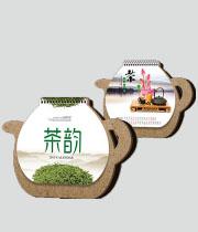 [台历 挂历]茶行业台历