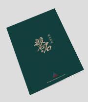 [精品betway 必威 宣传册]磬石安保宣传册