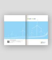 [精品betway 必威 宣传册]企业betway 必威设计---北京汉能华科技股份有限公