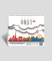[台历 挂历]北京青年旅行社台历设计效果图